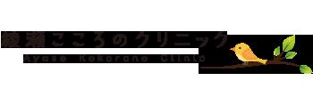 綾瀬こころのクリニック   東京メトロ千代田線 JR常磐線 綾瀬駅前 心療内科 精神科 メンタルクリニック