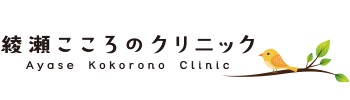 【公式】綾瀬こころのクリニック | 東京メトロ千代田線 JR常磐線 綾瀬駅前 心療内科 精神科 メンタルクリニック